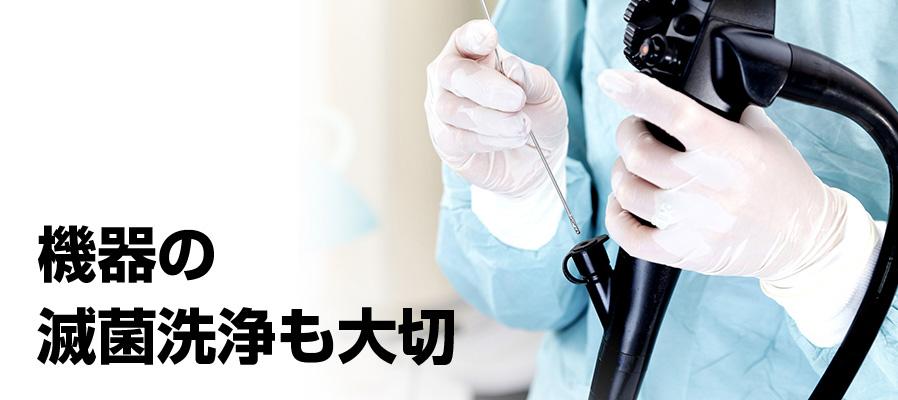 マイクリニック大久保 名古屋のの機器の滅菌・洗浄