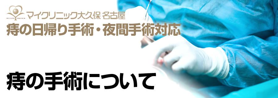マイクリニック大久保 名古屋の痔の手術について