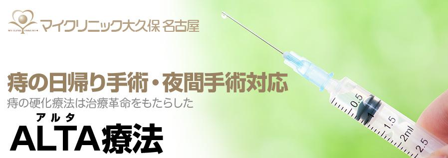 マイクリニック大久保 名古屋のALTA療法/アルタ療法