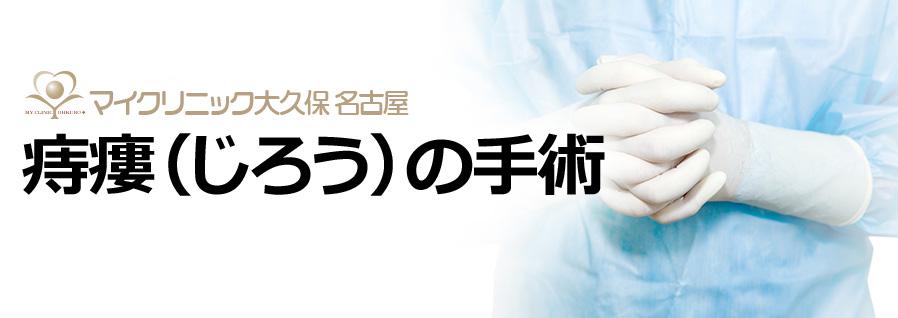 マイクリニック大久保名古屋の痔瘻の手術