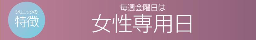 マイクリニック大久保 名古屋の特徴 毎週金曜日は女性専用日
