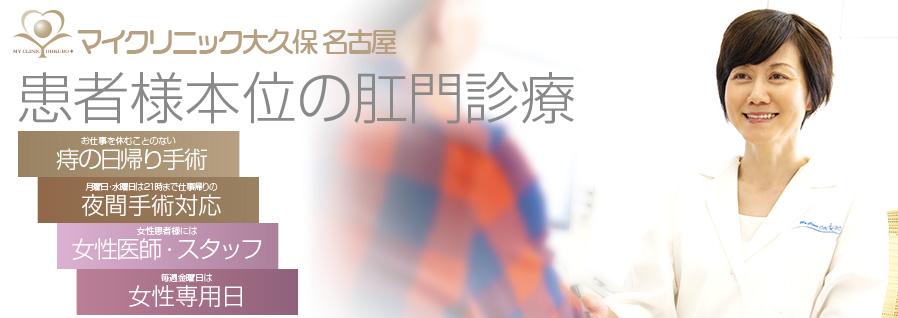 マイクリニック大久保 名古屋 診療への思い