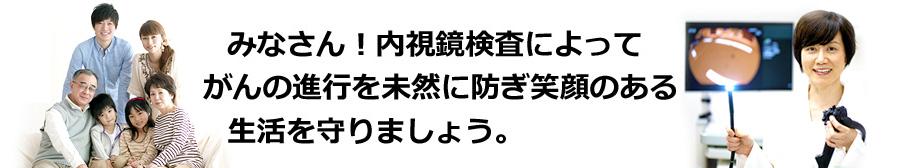 マイクリニック大久保名古屋の内視鏡検査