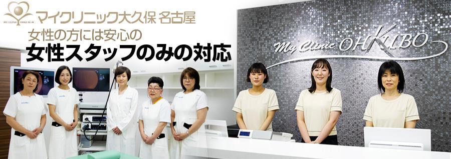 マイクリニック大久保 名古屋の女性スタッフの肛門外科